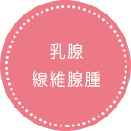 乳腺 線維腺腫